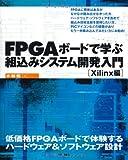 FPGA ボードで学ぶ組込みシステム開発入門 〔Xilinx編〕 -