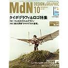 MdN (エムディエヌ) 2013年 10月号 [雑誌]