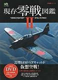 現存零戦図鑑 2 (エイムック 1590 大戦機シリーズ)