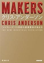 MAKERS―21世紀の産業革命が始まる(Kindle版)