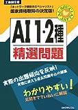 AI1・2種精選問題―工事担任者