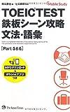 TOEIC(R) TEST 鉄板シーン攻略 文法・語彙 (Part 5&6)
