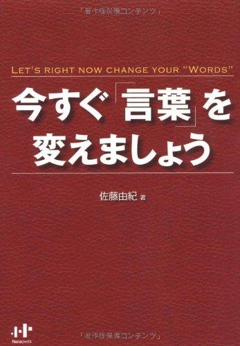 今すぐ「言葉」を変えましょう (Nanaブックス)