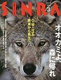 SINRA(シンラ) 2016年 03 月号 [雑誌]