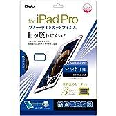 iPad Pro 12.9インチ 用 液晶保護フィルム ブルーライトカット 反射防止 抗菌 気泡レス加工 クリアホワイト色 TBF-IPP15FLGWBC