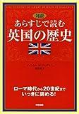 あらすじで読む英国の歴史―対訳