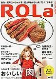 ROLa (ローラ) 2014年 09月号 [雑誌]