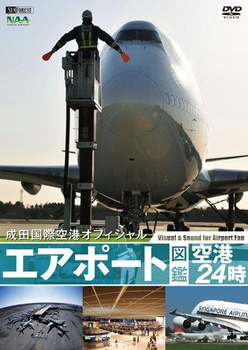 エアポート図鑑・空港24時[成田国際空港オフィシャル]