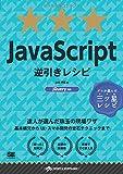 Image of JavaScript逆引きレシピ jQuery対応