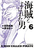 海賊とよばれた男(6) (イブニングコミックス)