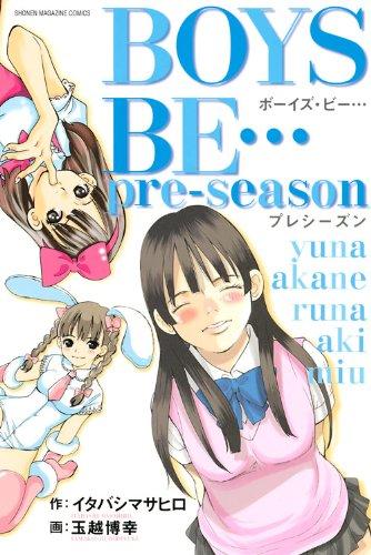 BOYS BE…pre-season (少年マガジンコミックス)