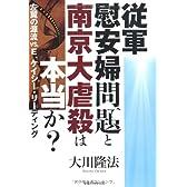 従軍慰安婦問題と南京大虐殺は本当か?―左翼の源流VS.E.ケイシー・リーディング (OR books)