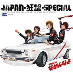 JAPAN-狂撃-SPECIAL / This is なめんなよ