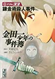 金田一少年の事件簿 File(33) (講談社漫画文庫 さ 9-60)