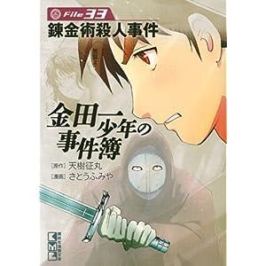 金田一少年の事件簿 File(33) (講談社漫画文庫 さ)