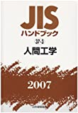 JISハンドブック〈2007 37‐3〉人間工学