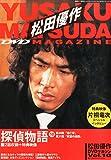 松田優作DVDマガジン (10) 2015年 10/13 号