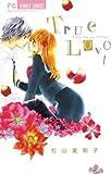 True Love(1) (フラワーコミックス)