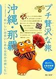 沖縄・那覇 第4版 (ブルーガイド プチ贅沢な旅)
