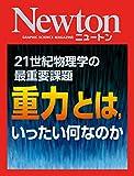 Newton 重力とは,いったい何なのか: 21世紀物理学の最重要課題
