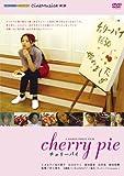 北川景子 DVD 「チェリーパイ」