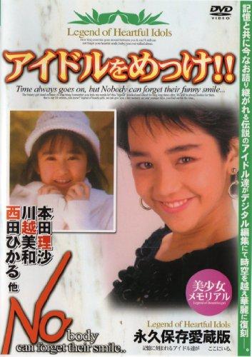 アイドルをめっけ!![DVD] AMS-02