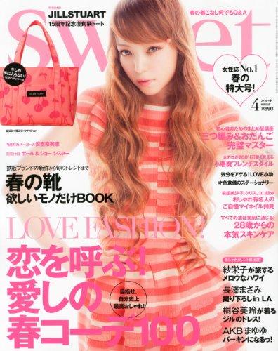 sweet (スウィート) 2012年 04月号 [雑誌]
