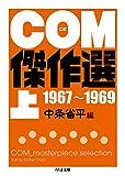 COM傑作選 上 1967~1969 (ちくま文庫 ち 7-4)