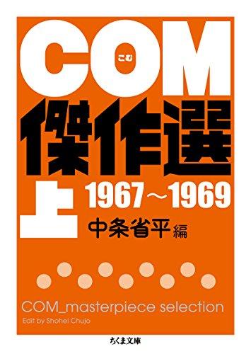 COM傑作選 上 1967~1969