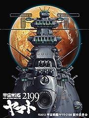 宇宙戦艦ヤマト2199 第二章(デジタルセル版)(映像特典付)