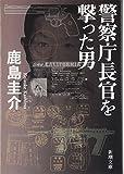 警察庁長官を撃った男 (新潮文庫)