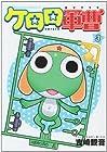 ケロロ軍曹 第3巻 2001-03発売