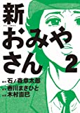 新おみやさん 2 (ビッグ コミックス)
