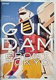 ガンダムフロント東京 オフィシャルガイドブック Vol.0