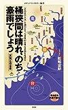 桶狭間は晴れ、のち豪雨でしょう 天気と日本史 (メディアファクトリー新書)