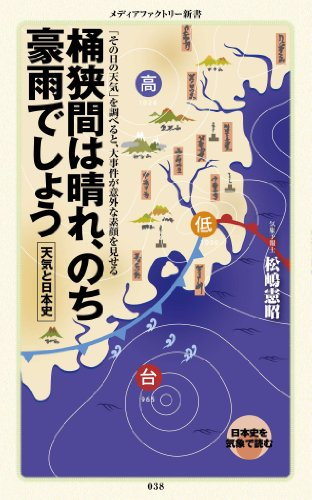 桶狭間は晴れ、のち豪雨でしょう 天気と日本史