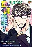 童貞先生! (JUNEコミックス ピアスシリーズ)