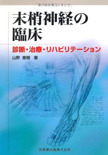 末梢神経の臨床
