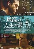 最高の人生の選び方[DVD]