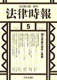 法律時報 2010年 05月号 [雑誌]