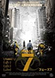 PHASE7 フェーズ7 [DVD]