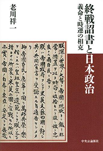 終戦詔書と日本政治 - 義命と時運の相克