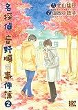 名探偵音野順の事件簿  (2) (バーズコミックス)