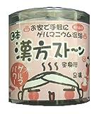漢方ストーン(ゲルマニウム温浴)
