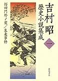 吉村昭歴史小説集成〈1〉桜田門外ノ変・生麦事件