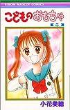 こどものおもちゃ (5) (りぼんマスコットコミックス (892))