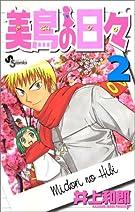 美鳥の日々 2 (2) 少年サンデーコミックス