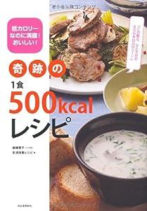奇跡の1食500kcalレシピ---低カロリーなのに満腹!おいしい!