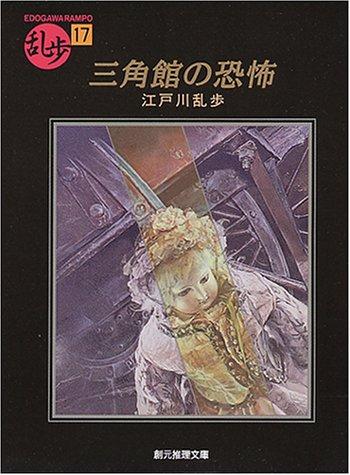 三角館の恐怖 (創元推理文庫—現代日本推理小説叢書) -