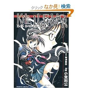 カイト リベレイター (ヴァルキリーコミックス)
